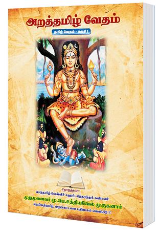 ArathamizhVedhamBook