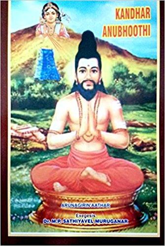 Kandhar-Anubhoothi-An-Ecstatic-Exegesis