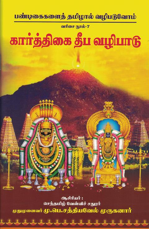 KarthigaiDeepaVazhipaadu