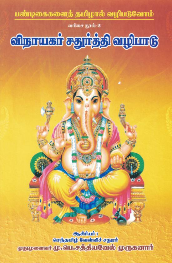 VinayagarChathurthiVazhipadu-in-Tamil-669×1024