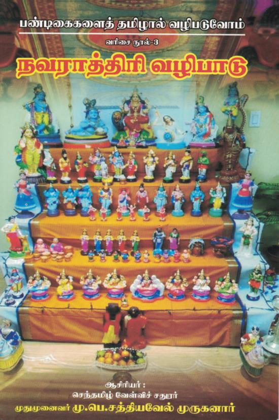 navarathiri-kolu-681×1024