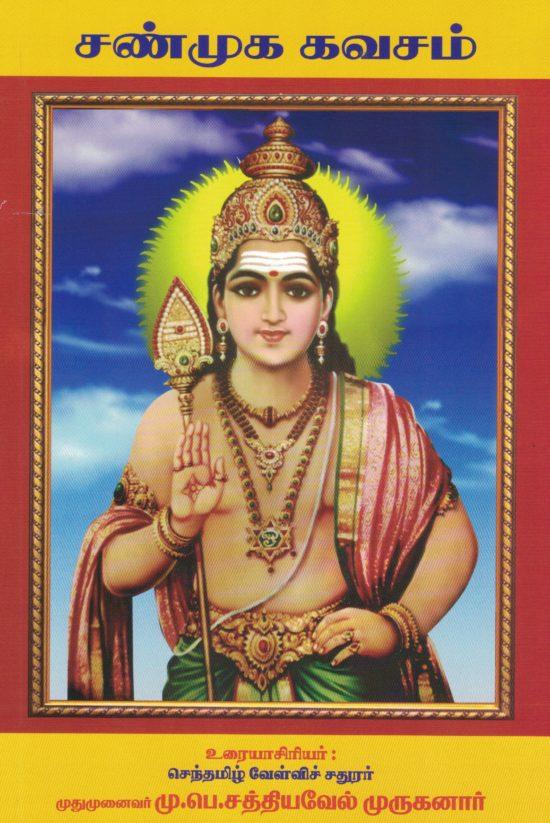 shanmugakavasamcover