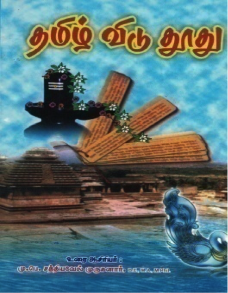 tamilthoothu