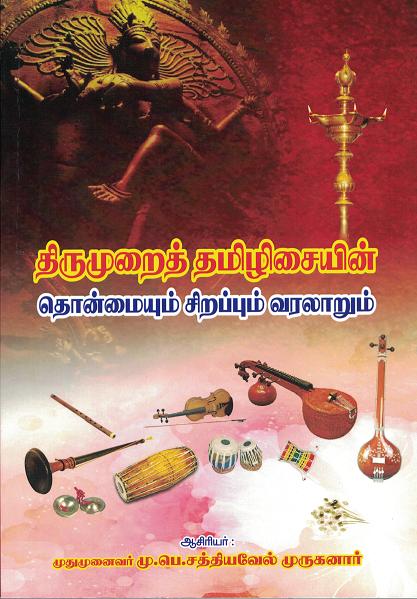 thirumurai-thamizhisai-researchhistory
