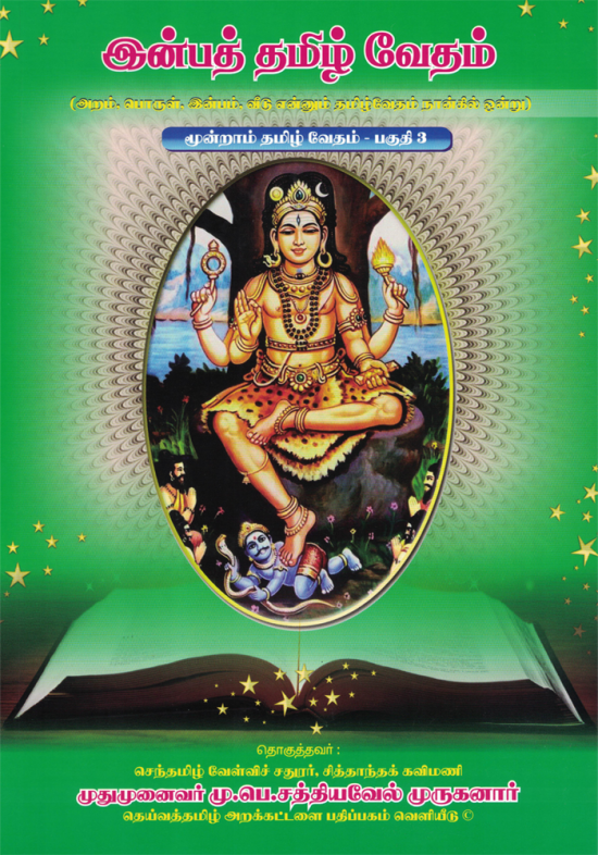 inbatamil-book-cover