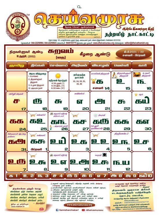 tamizh-monthly-calendar-thai-january-2021
