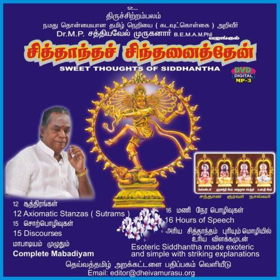 Siththaandha-Sindhanaithen