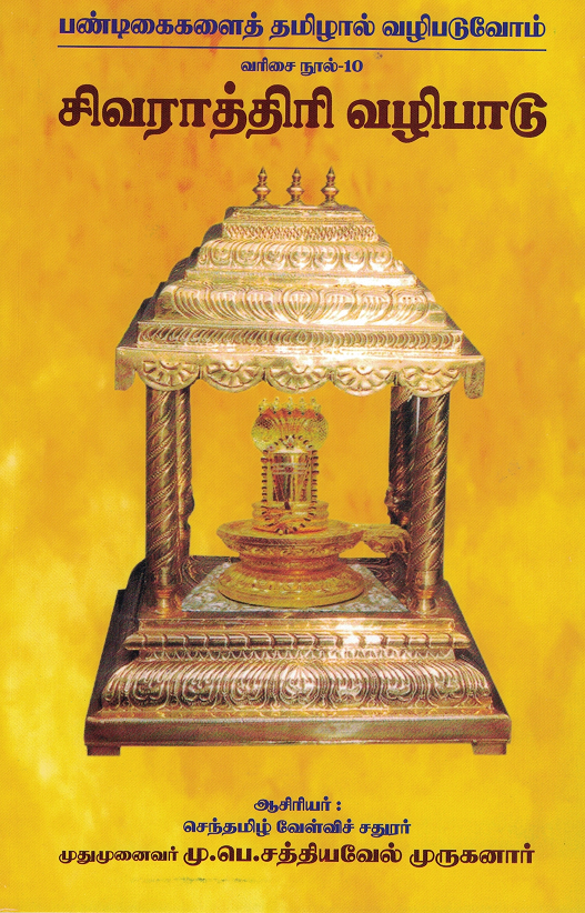 SivarathiriVazhipadu