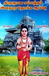 Thirugnana-Sambandar-Avadhara-Nokkam-188×300