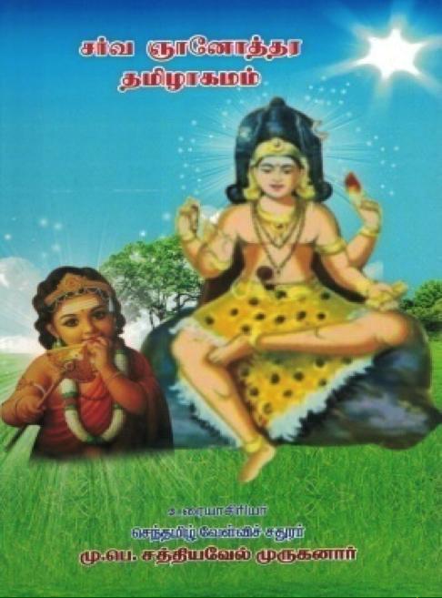 tamilagamam