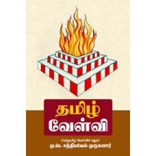 tamilvelvi-cover2021