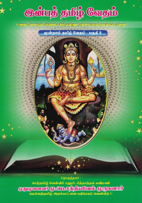 inbatamil-book-cover